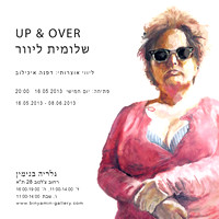 16.5.2013 - UP & OVER / Shlomit Liver