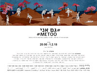 1.2.2018 - #metoo, Sale, curating: Sari Golan