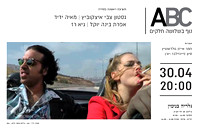 30.04.15 - Abc Landscape in three parts, curating: Tamar Eisen Goldstein & Sivan Finesilver Yuran