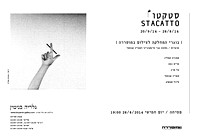 28.8.14 - Stacatto, curating Gaston Zvi Ickowicz & Karine Shabtai
