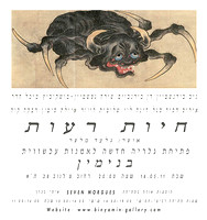 14.5.2011 - Vicious Animals, curating Gilad Melzer